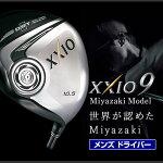 XXIO9Miyazakiドライバー