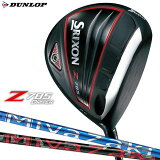 ダンロップ スリクソン ドライバー ゴルフ メンズ SRIXON Z785 9.5度 10.5度 Miyazaki MIZU6 Mahana SRIXON DUNLOP
