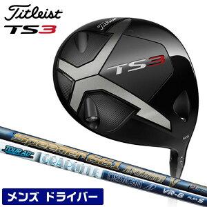 タイトリスト ドライバー TS3 ゴルフ メンズ Tour AD VR-6 Speeder 661 EVOLUTION V Titleist DR 大放出 クラブ 【MS】