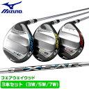 【3本セット】ミズノ ゴルフ フェアウェイウッド SURE DD 2.0 FW 3本セット 3W 5W 7W ワンレングス 飛距離 MIZUNO GOLFPARTNER・・・