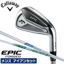 キャロウェイ EPIC FORGED STAR ゴルフ アイアンセット 5本セット (6〜9I、PW) NS PRO ZELOS 7 950GH neo メンズ Callaway