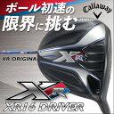 【店頭展示品】 キャロウェイ XR 16 ドライバー 9.5° 10.5° ボール初速の限界に挑む シャフト XR16 フレックス S SR R callaway