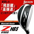 ダンロップ SRIXON Z H65 ハイブリッド 安定した飛距離と高弾道でピンをデッドに狙う #2 #3 #4 #5 #6 Miyazaki Kaula 7 ...