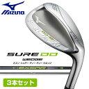 ミズノ SURE DD WEDGE 3本セット(50度、56度、60度) ウェッジ EXSAR NS950GH HT ゴルフ シュアーディーディー mizuno・・・