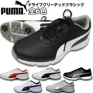 プーマ PUMA ゴルフ シューズ ドライブクリーテッドクラシック 190607 6色 outlet