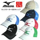 【在庫処分市】 特製ネッククーラー付き ミズノ ゴルフ メンズ メッシュキャップ Mizuno