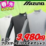 スイング ブレスサーモ バイオギアシャツ