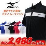 【発汗時のべたつき感を軽減】ベーシックなデザインでビジネスシーンでも着れるMizunoゴルフ半袖ポロシャツQUICKDRYPLUS