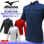 ミズノゴルフウェアボタンダウン長袖ポロシャツ52JA5582mizunogolfwear