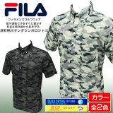 【FILAポロ2,980円均一】 フィラ メンズ ゴルフウェア 迷彩柄ボタンダウン ポロシャツ 吸汗速乾で汗をすぐに乾かす UVカットで紫外線から肌を守る fila golf wear 746-632