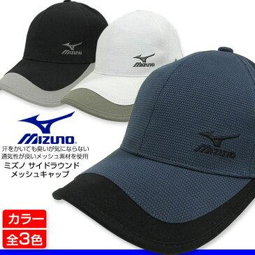 【税込1,980円】 ミズノ ゴルフ サイドラウンド メッシュキャップ 汗をかいても臭いが気にならない 通気性が良いメッシュ素材を使用 デオドラントテープ メンズ ゴルフウェア Mizuno Golf CAP A87BP-244 outlet
