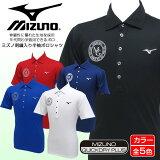 ミズノ ゴルフ 刺繍入り半袖ポロシャツ 伸縮性に優れた生地を採用 年代問わず着用できるポロ メンズ ゴルフウェア QUICKDRYPLUS DYNAMOTIONFIT mizuno Golf wear 52JA6063