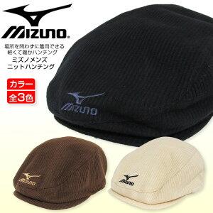 【在庫処分市】 ミズノ ゴルフ ニットハンチング メンズ ゴルフmizuno golf A87BQ-182