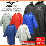 ミズノ ゴルフ ブレスサーモ付きベンチコート ブレスサーモ採用で、寒い時に暖かく保つ 中綿入りロングコート メンズ ゴルフウエア mizuno golf wear A87JQ-181