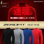 イオンスポーツヒートラブ2015年モデル速暖