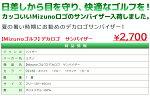 【Mizunoゴルフ】デカロゴサンバイザー