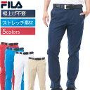 フィラ FILA ゴルフ GOLF UVカット UVCUT ストレッチ STRETCH 裾上げ不要 通気性 19年モデル 19SS 749-344 メンズ ロングパンツ 全5色・・・