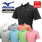 【選べる8色】 すっきり着れてスタイルアップ ミズノ ボタンダウンポロシャツ Mizunoゴルフ 【M〜2XL 大きいサイズ】 夏のウェア祭