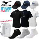 【数量限定】 ミズノ ゴルフ 夏の福袋 お得な3点セット ポ...