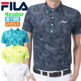 フィラ ゴルフ メンズ 半袖 ポロシャツ 吸汗速乾 UVカット フラミンゴ アニマル カモフラ柄 FILA 749-647G