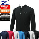 ミズノ ゴルフ メンズ 長袖 ポロシャツ 吸汗速乾 ミズノムーブテック MIZUNO 全8色 MIZUNO 19FW 52JA9553 テレワーク