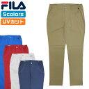 フィラ ゴルフ メンズ パンツ ロングパンツ UVカット スリット入り ロゴ刺繍 全5色 M L LL 3L FILA 740-337G