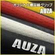 【送料無料】激安!訳あり、棚ずれ品オリジナル高品質グリップ「AUZA」○本セット