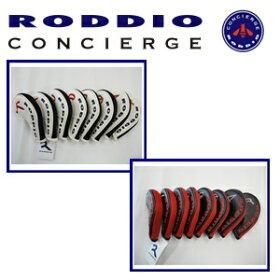 RODDIOIRONCOVER8個入りセット【#5〜9,P,A,S】ロッディオアイアンカバー