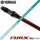 Yh16-rmx-sf-10