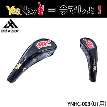 アドバイザー ゴルフ Yes Now ユーティリティー用 ヘッドカバー YNHC-003