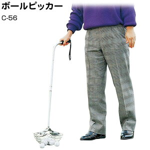 [セール品]ボールピッカーC-56