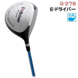 [セール品]E-ドライバーG-278