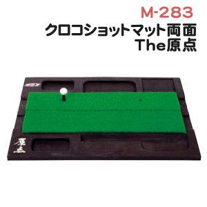 [セール品]クロコショットマット両面The原点M-283