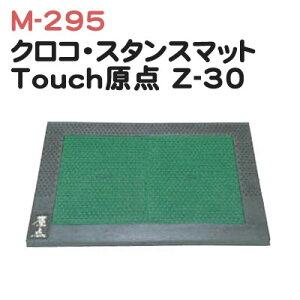 【練習用品】ライトクロコ・スタンスマットTouch原点Z-30M-295