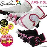 アーノルドパーマー 全天候型 レディース 両手用ゴルフグローブ APG-115L Ladies 女性向け 手袋 手袋