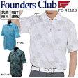 ファウンダースクラブ メンズ ゴルフウエア ボタニカル柄 半袖ポロシャツ FC-4212S 2016年春夏モデル