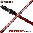 ヤマハ インプレス X RMX ドライバー 新RTSスリーブ付 専用シャフト フジクラ Speeder 661 Evolution III シャフト[シャフト単品]