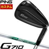 ピン G710 アイアン N.S.PRO 950GH NEO シャフト 単品[#4、#5、#6、#7、#8、#9、PW、UW、SW] 特注カスタムクラブ