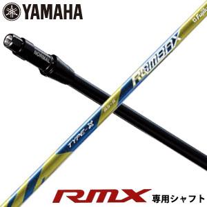 【特注カスタムクラブ】ヤマハインプレスXRMXフェアウェイウッド/ユーティリティ専用シャフト、フジクラランバックスTYPE-Xシリーズシャフト仕様