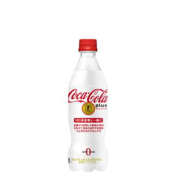 【1ケース販売】コカ・コーラプラス 470mlPET