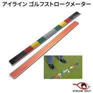 アイラインゴルフストロークメーターパッティング練習器StorokeMeterELG-SM42[EYELINEGOLF]