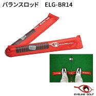 【トレーニング用品】アイラインゴルフパッティング練習器バランスロッドBalanceRodELG-BR14[EYELINEGOLF]