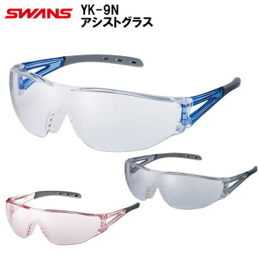 【 花粉対策 重量約25g UVカット 曇り止めレンズ 】 スワンズ YK-9N アシストグラス ゴルフを筆頭に各種スポーツOK [ Assist Glasses SWANS ] [kahungs]