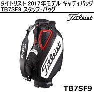 【予約販売】タイトリスト TB7SF9 スタッフ・バッグ キャディバッグ[9.5型 5.2kg] 送料無料 Titleist 2017年新商品 ゴルフバッグ