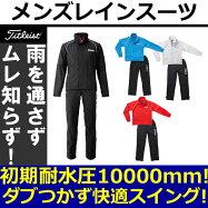 【あす楽】【即納】【送料無料】タイトリスト メンズ TSMR1592 レインスーツ 上下セット 収納袋付 [サイズ:S/M/L/LL/3L]  [Titleist] [0604ssp10]