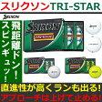 【あす楽】ダンロップ スリクソン トライスター ゴルフボール 1ダース(12球入) 飛距離とアプローチスピンに比重を置いた3ピースボール! [TRI-STAR] 【DUNLOP】【SRIXON】 【日本正規品】【GS7】