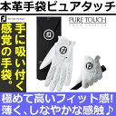 Fj-puretouch00