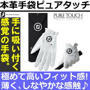 【あす楽】フットジョイ メンズ ゴルフグローブ ピュアタッチ 片手用