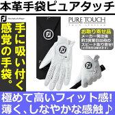 【取り寄せ】フットジョイ メンズ ゴルフグローブ ピュアタッチ 片手用 FGPU【本革】【手袋】【GS7】