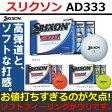 ダンロップ スリクソン AD333 ゴルフボール 1ダース(12球入) ソフトフィーリングで気持ちよく飛ばす! 高弾道2ピースボール 【DUNLOP】【SRIXON】 【日本正規品】 [CENTER]【ASU】【GS7】